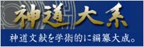 神道大系 神道文献を学術的に編纂大成。