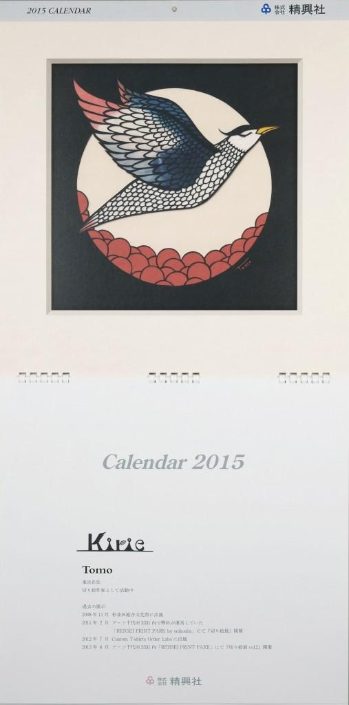 2015年精興社オリジナルカレンダー