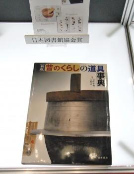 展示される「新版 昔のくらしの道具事典」