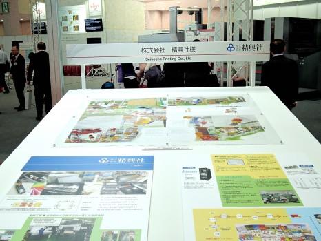 IGAS2015会場で展示される精興社の製品